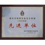 南京市特种设备安全管理先进单位
